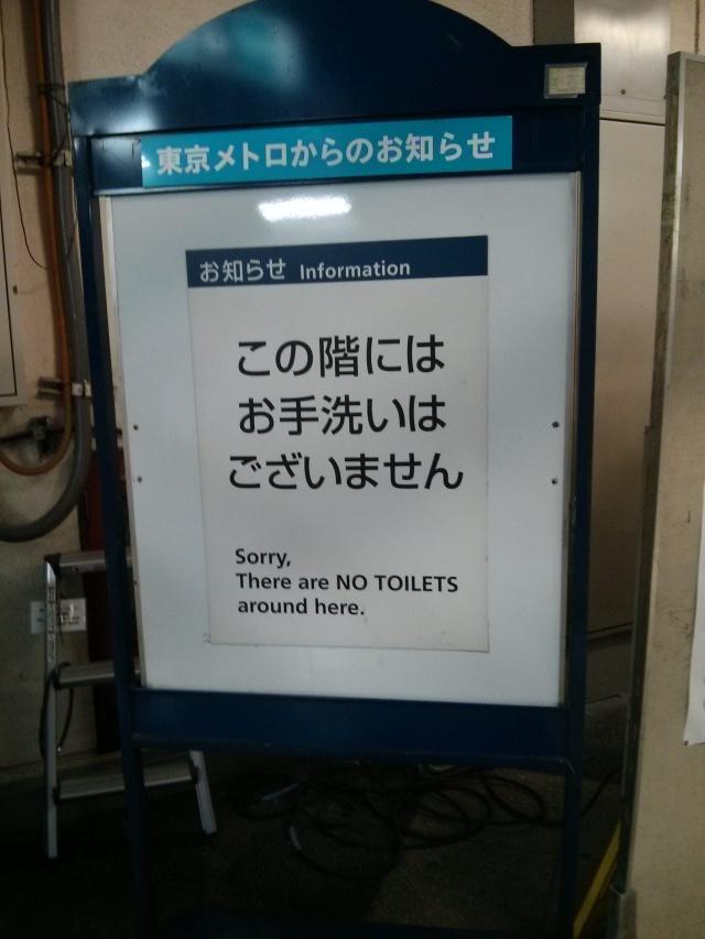 No toilets around here
