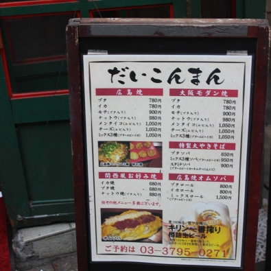Menu in Japanese but very easy to read if you learn katakana
