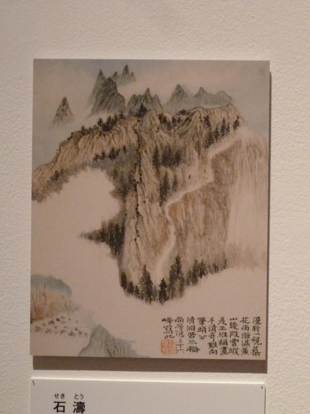The original by Shitao