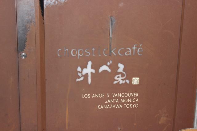 Chopsticks Cafe Shibuya entrance