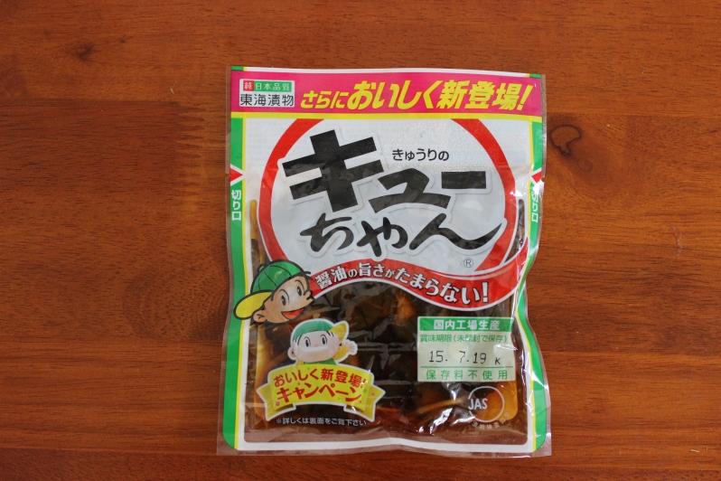 Q- chan cucumber pickles