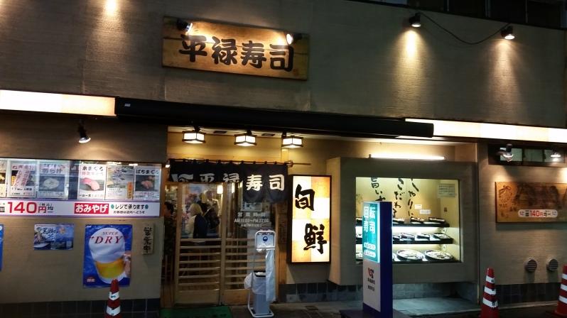 Heiroku Sushi Okachimachi Branch