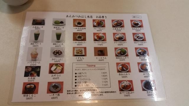Mihashi menu